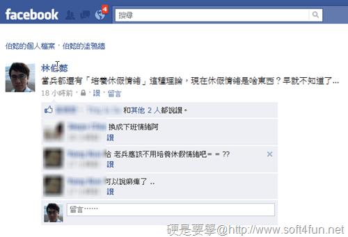 如何用 Google+ 和 Facebook 的訊息網址分享指定訊息 facebook2