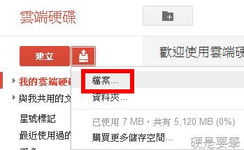 利用 Google Drive 雲端硬碟進行圖片文字辨識(OCR) -01