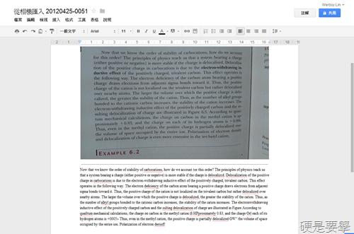 利用 Google Drive 雲端硬碟進行圖片文字辨識(OCR) -06