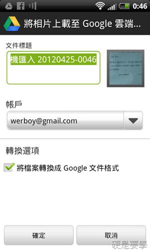 利用 Google Drive 雲端硬碟進行圖片文字辨識(OCR) 3
