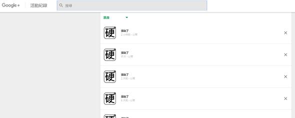 不死城 Google+ 新介面搶先體驗密技 img-2