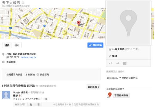新功能!Google+ 推出「在地」功能,找地點靠 Google+ 就搞定! google-plus--03