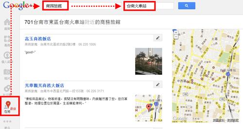 新功能!Google+ 推出「在地」功能,找地點靠 Google+ 就搞定! google-plus-