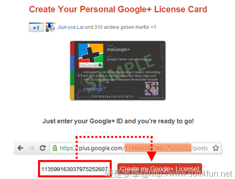 [Google+] 製作你的 Google+ 證照 google-plus-license-card-02