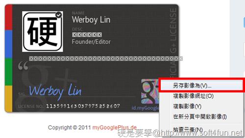 [Google+] 製作你的 Google+ 證照 google-plus-license-card-03