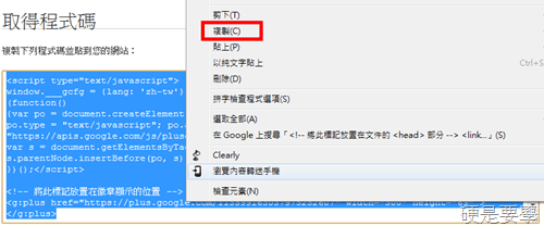 Google+徽章(badge)正式開放給個人使用 google-plus-badge-04