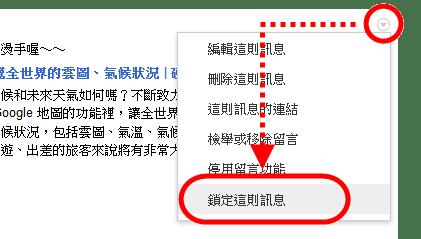 停用 Google+ 訊息分享功能,避免私人訊息流出社交圈 Google-01