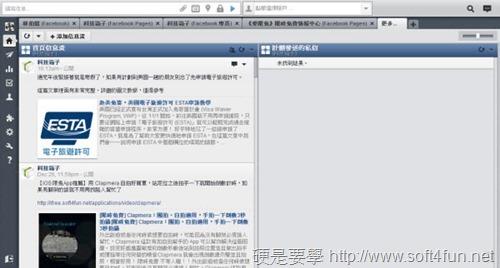 社群小編一定要知道的 HootSuite 多專頁管理工具 hootsuite-04