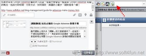 社群小編一定要知道的 HootSuite 多專頁管理工具 hootsuite-05