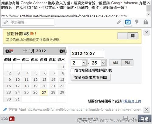 社群小編一定要知道的 HootSuite 多專頁管理工具 hootsuite-06