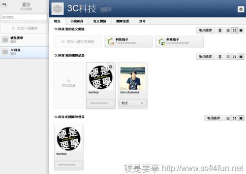 社群小編一定要知道的 HootSuite 多專頁管理工具 hootsuite-09