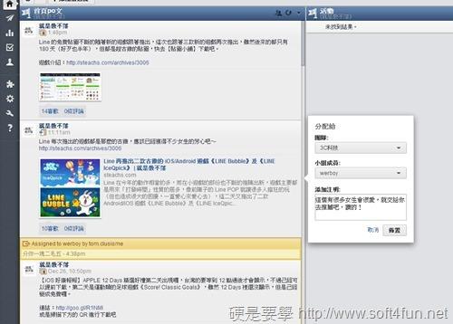 社群小編一定要知道的 HootSuite 多專頁管理工具 hootsuite-10