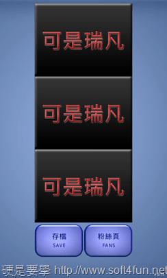 「可是瑞凡」系列 KUSO 圖片產生器(Android) 2012-09-10_10-23-55_thumb