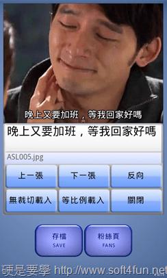 「可是瑞凡」系列 KUSO 圖片產生器(Android) 2012-09-10_10-35-43_thumb