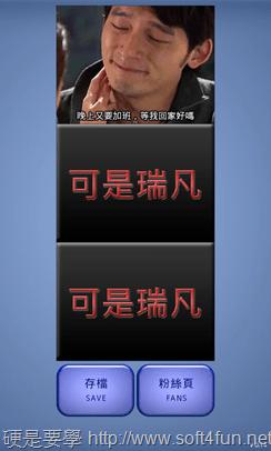 「可是瑞凡」系列 KUSO 圖片產生器(Android) 2012-09-10_10-39-31_thumb