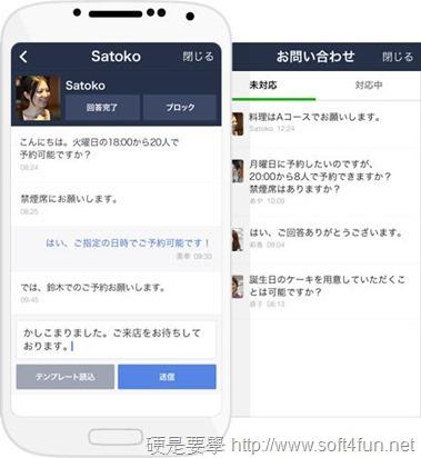 上 LINE 免費行銷不是夢,LINE@ 生活圈正式開放申請! line2