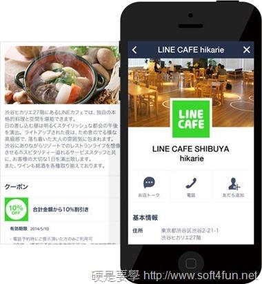上 LINE 免費行銷不是夢,LINE@ 生活圈正式開放申請! line3