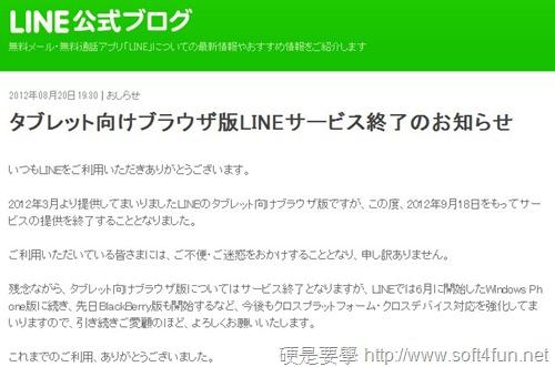 [快訊] LINE 瀏覽器版本即將除役!What happened? line_thumb_3