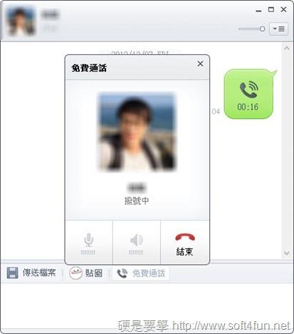 LINE 電腦版更新,支援正體中文語系及語音通話功能 free-talk2