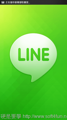 再看看看:LINE、Facebook、WhatsApp被偷看?偷偷幫你拍照存證(Android) 2013-11-08-12.32.31