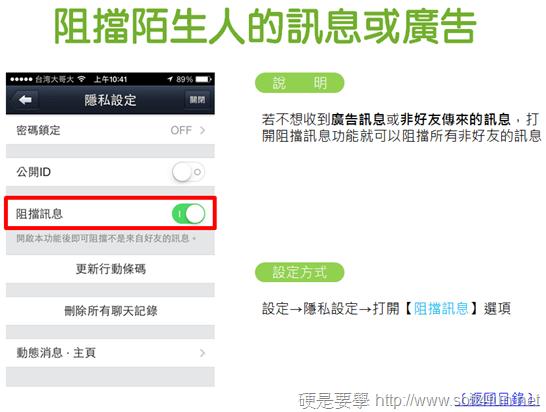 [免費下載] LINE 隱私設定秘笈電子書(iOS 版) line-2