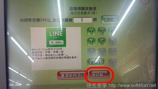 [教學] 如何購買 LINE 指定卡、預付卡點數(7-11、全家) IMAG0922