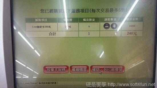 [教學] 如何購買 LINE 指定卡、預付卡點數(7-11、全家) IMAG0923
