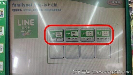 [教學] 如何購買 LINE 指定卡、預付卡點數(7-11、全家) IMAG0932