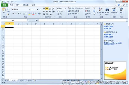 [下載] 免費 Office 2010 Starter 精簡版(含Word、Excel) office-2010-starter-03