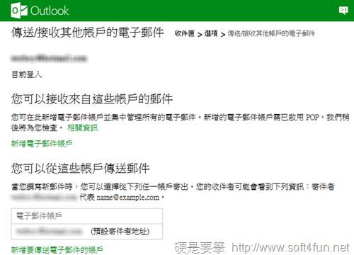 微軟全新 Outlook.com 電子信箱服務 12 大重點特色一手報 outlook-mail-05