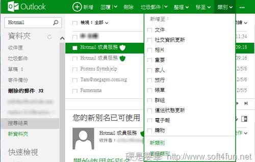 微軟全新 Outlook.com 電子信箱服務 12 大重點特色一手報 outlook-mail-08