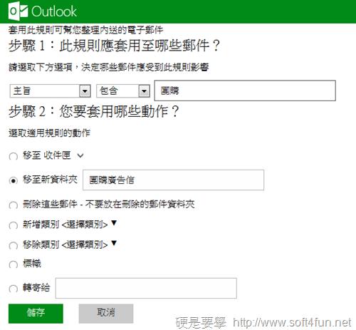 微軟全新 Outlook.com 電子信箱服務 12 大重點特色一手報 outlook-mail-11