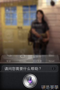 「FeelSiri」非官方中文 Siri 安裝方式,免 Key、免付費、簡易安裝 feelsiri-6