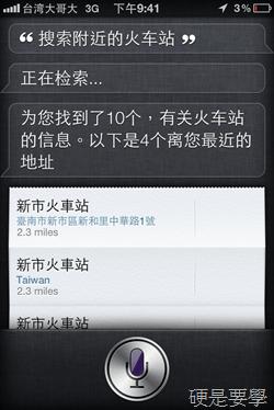 「FeelSiri」非官方中文 Siri 安裝方式,免 Key、免付費、簡易安裝 feelsiri-8