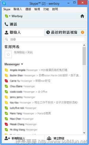 如何合併/轉移 MSN 聯絡人到 Skype msn-to-skyp-04