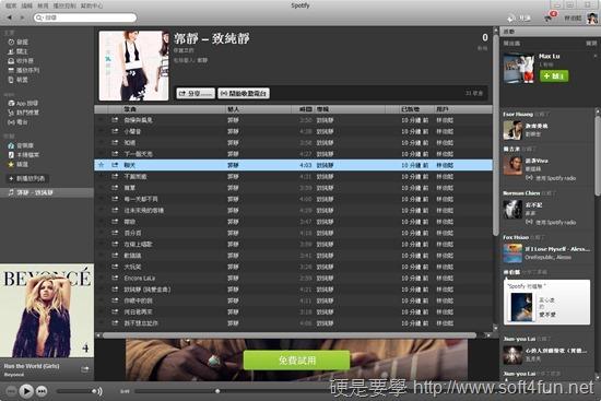 線上音樂平台 Spotify 正式進軍台灣,2,000萬首歌免費聽! windows