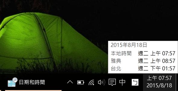 如何讓 Windows 10 時鐘同時顯示不同時區時間 -4