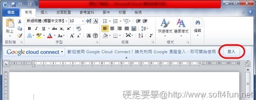 讓 MS Office 享受 Google 雲端文件的便利 Google Cloud Connect google-cloud-connect-01
