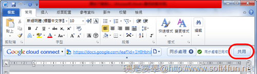 讓 MS Office 享受 Google 雲端文件的便利 Google Cloud Connect google-cloud-connect-06