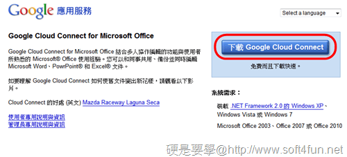 讓 MS Office 享受 Google 雲端文件的便利 Google Cloud Connect google-cloud-connect-09