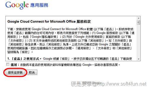 讓 MS Office 享受 Google 雲端文件的便利 Google Cloud Connect google-cloud-connect-10