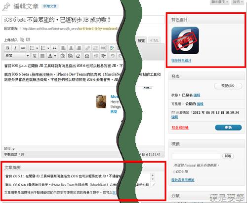讓社群網站正確擷取 WordPress 的特色圖片及摘要:WP Open Graph Meta(WordPress外掛) settings_thumb