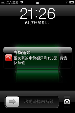 [活動] iOS App「eTag餘額通知」Promo code 大贈送! 2_thumb