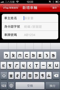 [活動] iOS App「eTag餘額通知」Promo code 大贈送! 6_thumb