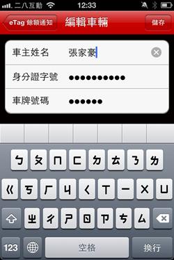 [活動] iOS App「eTag餘額通知」Promo code 大贈送! 7_thumb