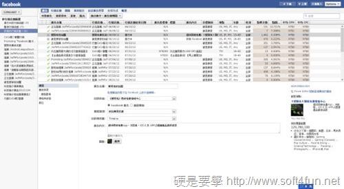 Facebook 廣告管理工具:超級編輯器(Power Editor) facebook-power-editor-