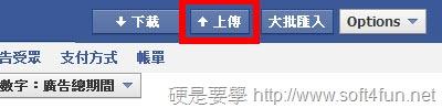 Facebook 廣告管理工具:超級編輯器(Power Editor) power-editor-upload