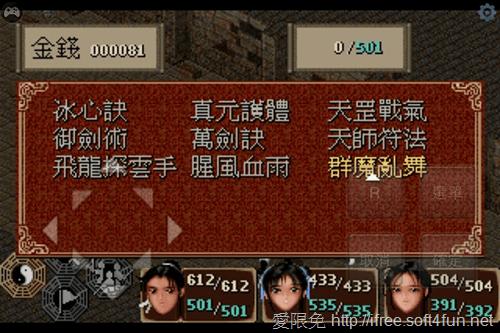 [教學] 修改iOS版《仙傳期俠傳1 DOS懷舊版》紀錄檔,超強裝備不是夢! 2013-02-07-00.16.18