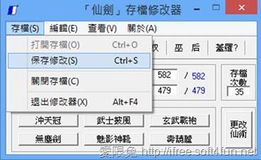 [教學] 修改iOS版《仙傳期俠傳1 DOS懷舊版》紀錄檔,超強裝備不是夢! 8