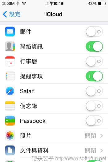 如何把 Android 通訊錄轉移到 iCloud/iPhone 上 2013-10-25-10.49.47